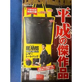 ビームス(BEAMS)のBEAMS ビームス レザートートバッグ (トートバッグ)