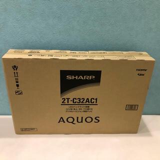 SHARP - SHARP  32型液晶テレビ AQUOS 2T-C32AC1 新品未開封