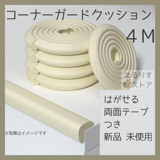 【新品】コーナーガード コーナークッション 4M+はがせる両面テープつき(コーナーガード)