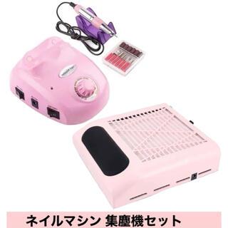 ネイルマシン 集塵機 セット ネイルダスト ジェルオフ ネイル集塵機 ピンク(ネイルケア)