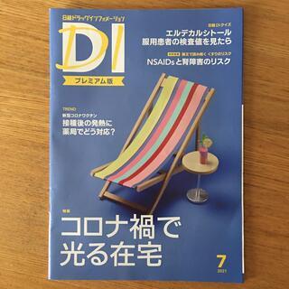 ニッケイビーピー(日経BP)の日経DIプレミアム 2021.7  バックナンバーあり(健康/医学)