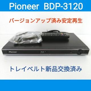 パイオニア(Pioneer)のPioneer ブルーレイプレーヤー【BDP-3120】◆バージョンアップ済み(ブルーレイプレイヤー)