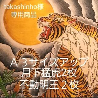 トウヨウエンタープライズ(東洋エンタープライズ)の「月下猛虎」A4サイズ TATTOO フラッシュ 錦絵 浮世絵 入墨 和柄(スカジャン)