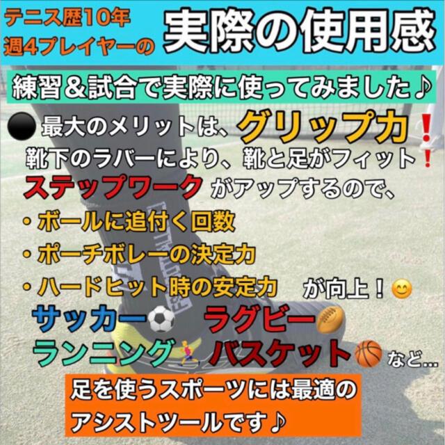 2足セット グリップソックス サッカー バスケ 靴下 伸縮性 トゥルーソックス チケットのスポーツ(ランニング/ジョギング)の商品写真