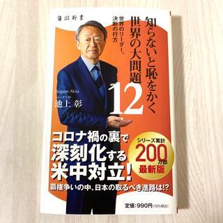 知らないと恥をかく世界の大問題12 世界のリーダー、決断の行方(文学/小説)