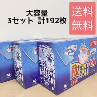 小林製薬 - 【新品 匿名配送】熱さまシート子供用 16枚×4箱 3個セット