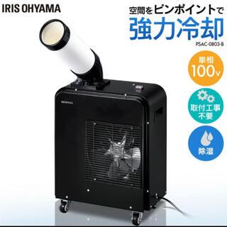 アイリスオーヤマ(アイリスオーヤマ)のPSAC-0803-B スポットクーラー エアコン ブラック 冷房 冷風器(エアコン)