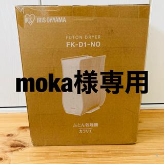 アイリスオーヤマ(アイリスオーヤマ)のアイリスオーヤマ カラリエ 布団乾燥機 FK-D1(衣類乾燥機)