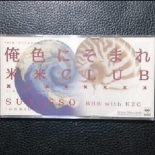 【送料無料】8cm CD♪米米CLUB♪俺色にそまれ♪(ポップス/ロック(邦楽))