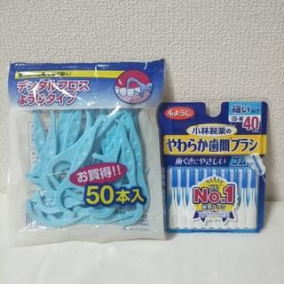 小林製薬 - デンタルフロス 歯間ブラシ