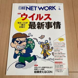 ニッケイビーピー(日経BP)の日経ネットワーク2017年4月(コンピュータ/IT)