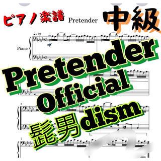 ピアノ楽譜 中級 Pretender /Official 髭男dism(ポピュラー)