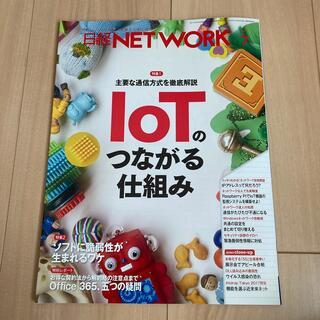 ニッケイビーピー(日経BP)の日経ネットワーク2017年7月(コンピュータ/IT)
