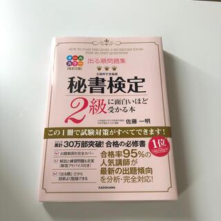 カドカワショテン(角川書店)の秘書検定2級に面白いほど受かる本 改訂2版(資格/検定)