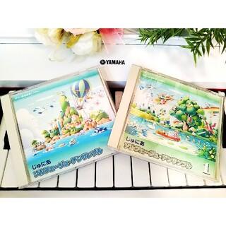 ヤマハ(ヤマハ)の【2枚セット】こども音楽CD♪YAMAHAジュニア ソルフェージュ・アンサンブル(キッズ/ファミリー)
