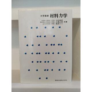 実教出版 大学基礎 材料力学(その他)