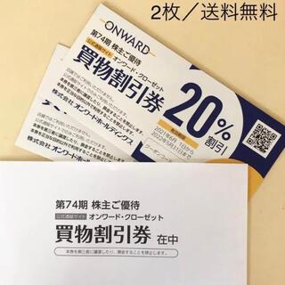 ニジュウサンク(23区)のオンワード クローゼット 株主優待【2枚】20%買物割引券/クーポン 値引優待券(ショッピング)