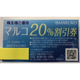 マルコ(MARUKO)のマルコ  20%割引券  株主優待券(その他)