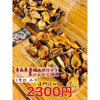 青森県産福地ホワイト熟成黒にんにくバラ1キロ  黒ニンニク(野菜)
