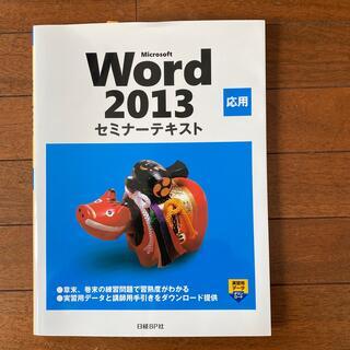 ニッケイビーピー(日経BP)のMicrosoft Word 2013応用(コンピュータ/IT)