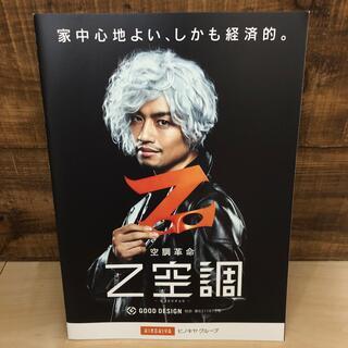 ヒノキヤグループ Z空調パンフレット 斎藤工さん(アート/エンタメ/ホビー)