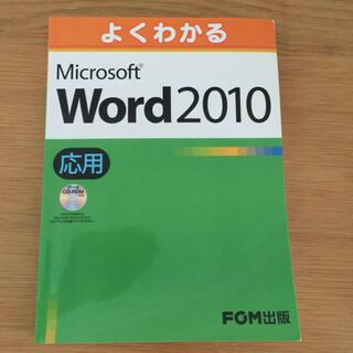 マイクロソフト(Microsoft)のよくわかる Microsoft Word2010 応用(コンピュータ/IT)