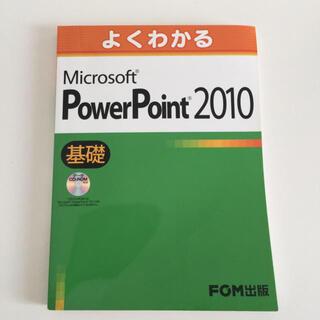 マイクロソフト(Microsoft)のよくわかる Microsoft PowerPoint 2010 基礎(コンピュータ/IT)