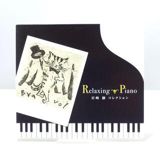 ジブリ(ジブリ)の【10曲】リラクシング・ピアノ~宮崎駿コレクション(ヒーリング/ニューエイジ)