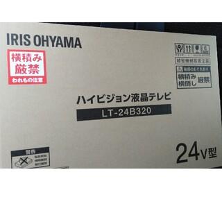 アイリスオーヤマ(アイリスオーヤマ)のテレビ アイリスオーヤマ 24型(テレビ)