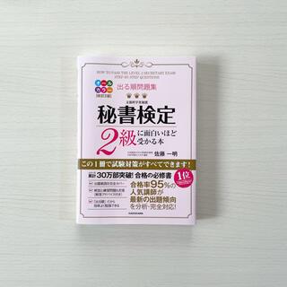 カドカワショテン(角川書店)の秘書検定 2級(資格/検定)