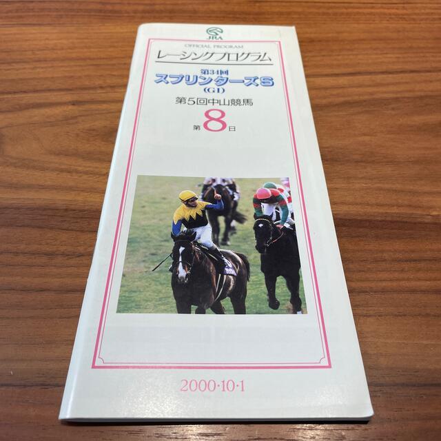 レーシングプログラム 2000年 スプリンターズS エンタメ/ホビーのコレクション(印刷物)の商品写真