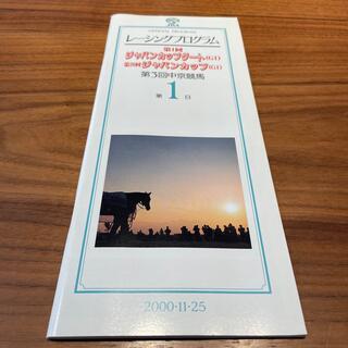 レーシングプログラム 2000年 ジャパンカップ ジャパンカップダート(印刷物)