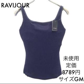 ラヴィジュール(Ravijour)の未使用 ラヴィジュール オープンバックカップ付タンクトップ GM ネイビー(タンクトップ)