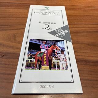 レーシングプログラム 2001年 弥生賞 中京記念(印刷物)