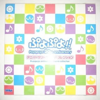 セガ(SEGA)のぷよぷよ!!20thアニバーサリーサウンドコレクション(CD)(ゲーム音楽)