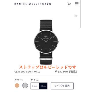 ダニエルウェリントン(Daniel Wellington)のDaniel Wellington  ダニエルウェリントン  腕時計(腕時計)