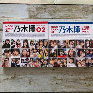 ノギザカフォーティーシックス(乃木坂46)の乃木撮 VOL.01 02(その他)