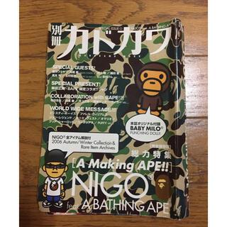 アベイシングエイプ(A BATHING APE)の別冊カドカワ総力特集Nigo feat.A Bathing Ape(その他)