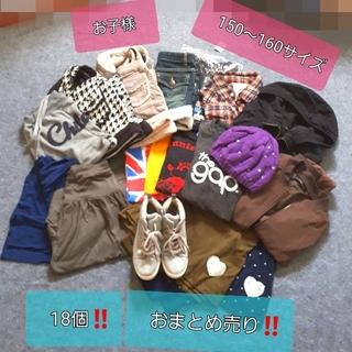 お子様150~160 🉐おまとめ色々セット(18個)(Tシャツ/カットソー)