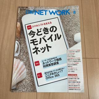 ニッケイビーピー(日経BP)の日経ネットワーク2017年8月(コンピュータ/IT)