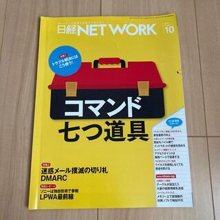 ニッケイビーピー(日経BP)の日経ネットワーク2017年10月(コンピュータ/IT)