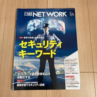 ニッケイビーピー(日経BP)の日経ネットワーク2017年11月(コンピュータ/IT)