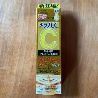 ロート製薬 メラノCC 薬用しみ集中対策プレミアム美容液(美容液)
