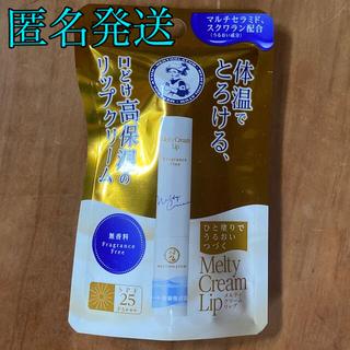 ロートセイヤク(ロート製薬)のメンソレータム メルティクリームリップ 無香料(2.4g)(リップケア/リップクリーム)