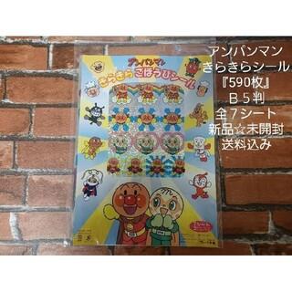 アンパンマン(アンパンマン)のアンパンマン『590枚』キラキラご褒美シール☆B5判☆7シート☆新品・送料込み(シール)