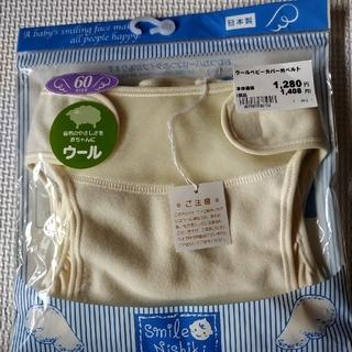 ニシキベビー(Nishiki Baby)のウール生地 ニシキ 布オムツカバー 60サイズ(布おむつ)