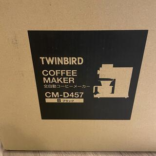 ツインバード(TWINBIRD)のツインバードTWINBIRD全自動コーヒーメーカー(3cup) CM-D457B(コーヒーメーカー)