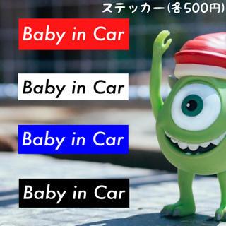 YuA mama♡様 専用 ステッカー 【ベイビーインカー】5cm×20cm 車(外出用品)