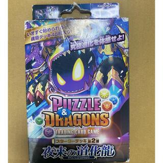 カドカワショテン(角川書店)のパズル&ドラゴンズTCG(カード)