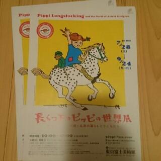 長くつ下のピッピの世界展 リンドグレーンが描く北欧の暮らし 富士美術館 チラシ(印刷物)